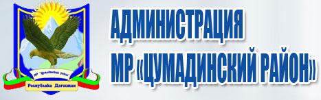Администрация МР Цумадинский район